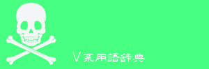 V系用語辞典